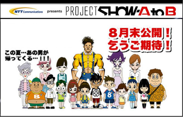 project-show-AtoB