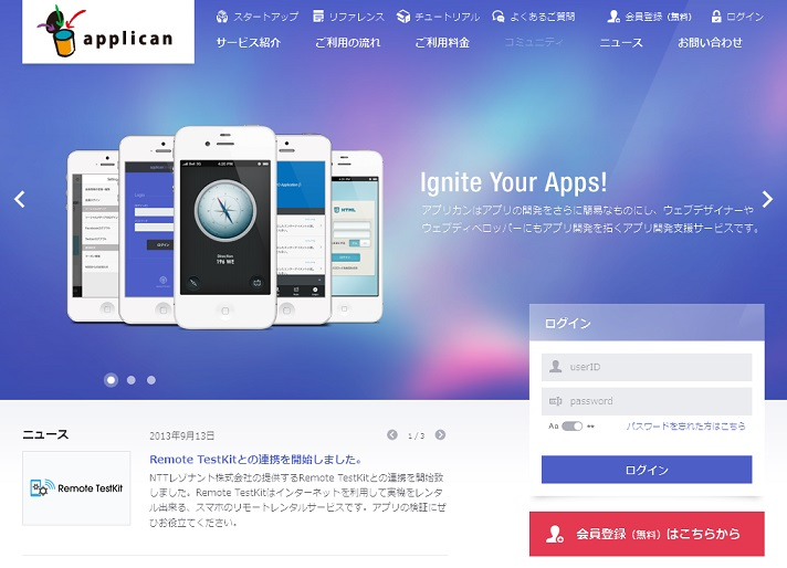 Developers AppKitBox × applican _1