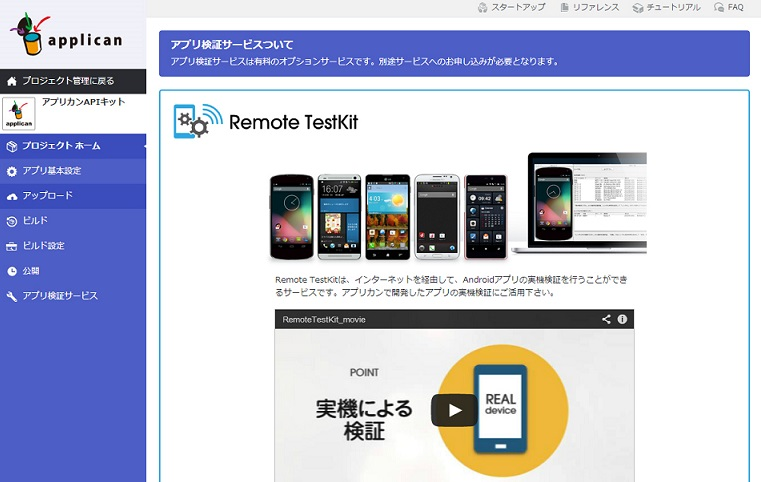 Developers AppKitBox × applican _2