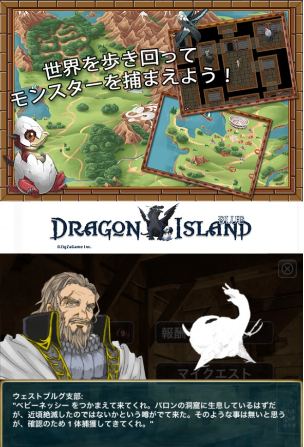 ドラゴンアイランドBLUE画面キャプチャー02