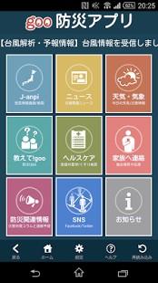 goo防災アプリ利用方法