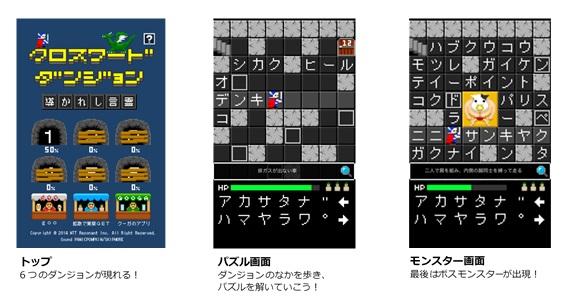 いまトピクロスワードゲーム