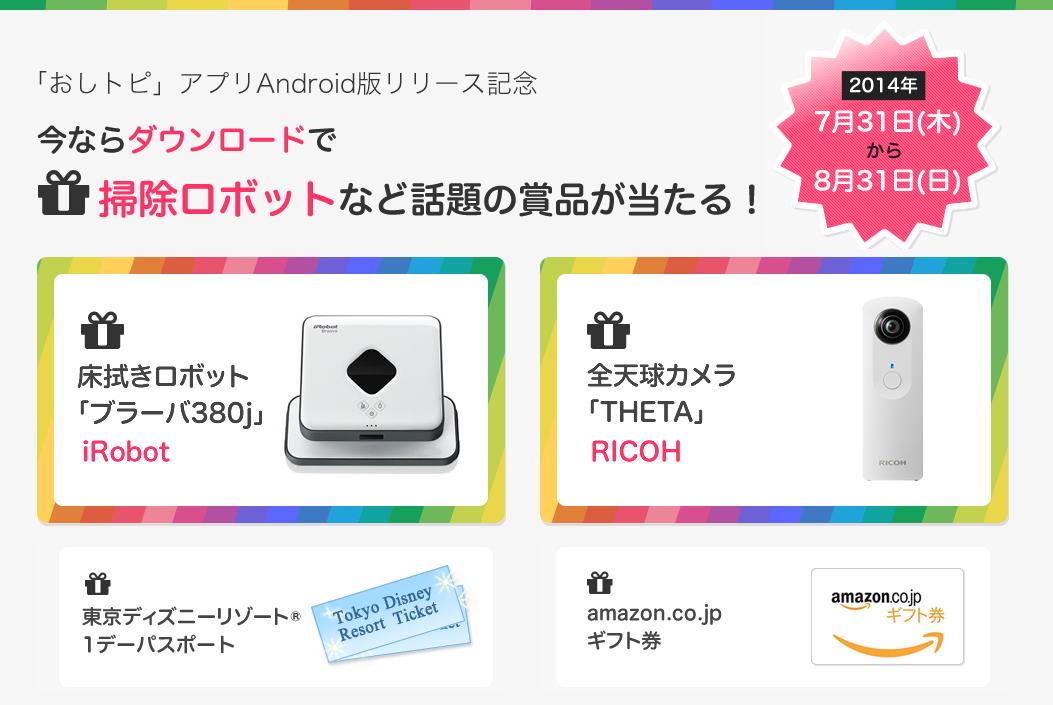 おしトピアプリリリース記念
