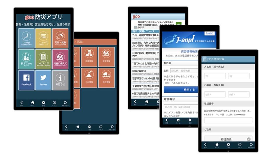 goo防災アプリ、J-anpi