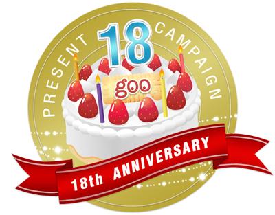 ポータルサイト「goo」、おかげさまで18周年! | gooプレスリリース