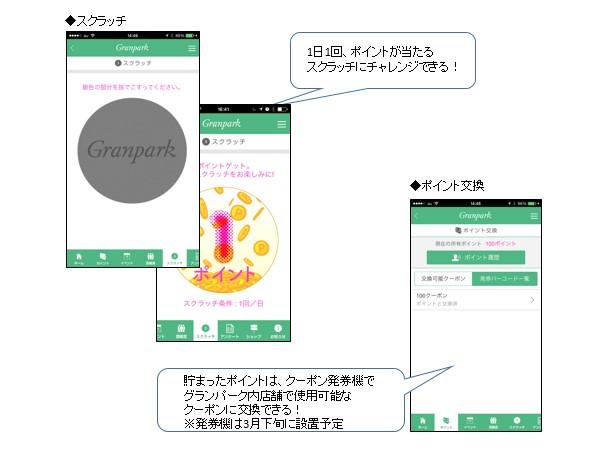 田町グランパークアプリの画像イメージ_スクラッチ
