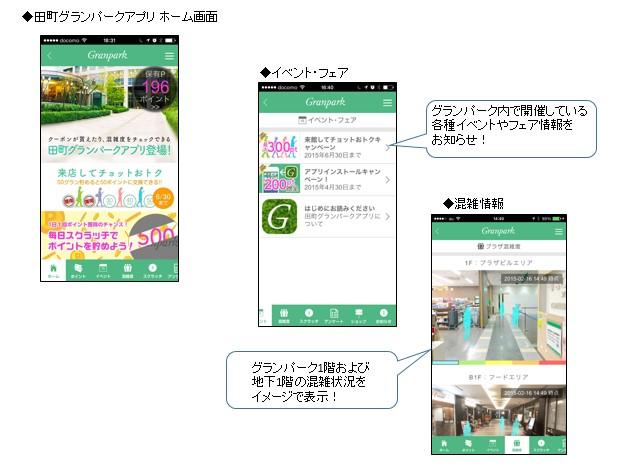 田町グランパークアプリの画像イメージ