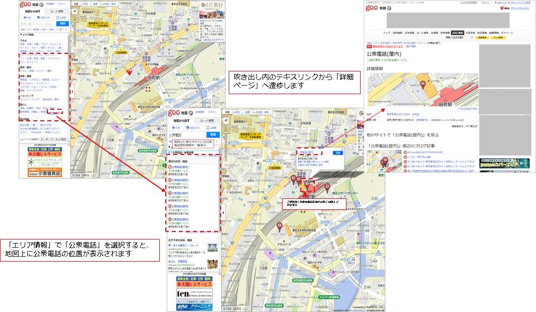 goo地図公衆電話機能画面