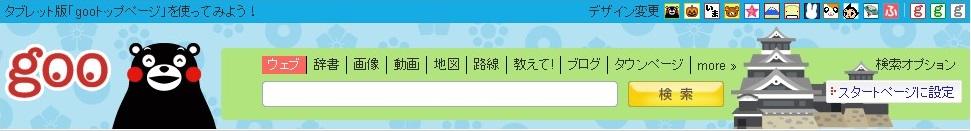 「くまモン」版goo