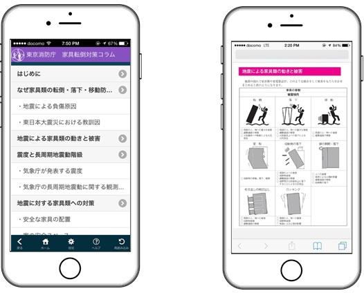 アプリ内コンテンツイメージ