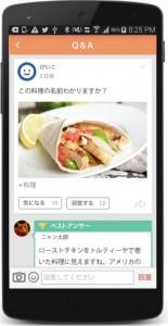 教えて!goo_Androidアプリ