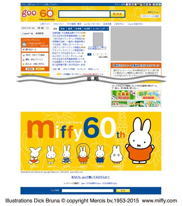 ミッフィー60周年記念版gooトップページ
