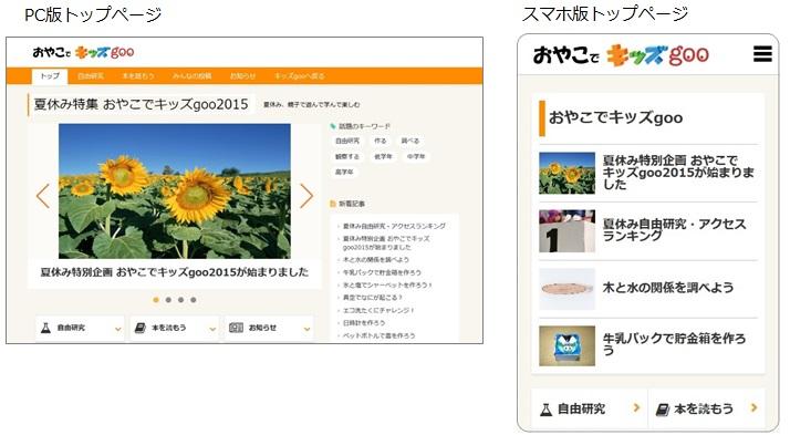 キッズgoo_メイン画像