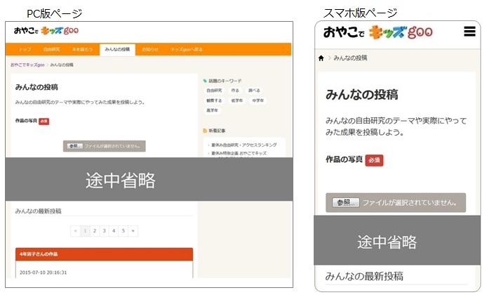 キッズgoo_画像2