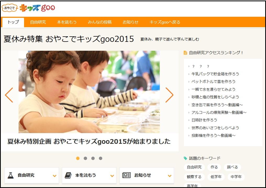 おやこでキッズgoo_PC画面
