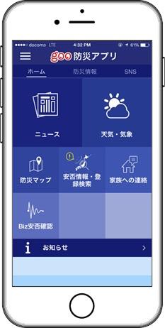 goo防災アプリバージョンアップ画像