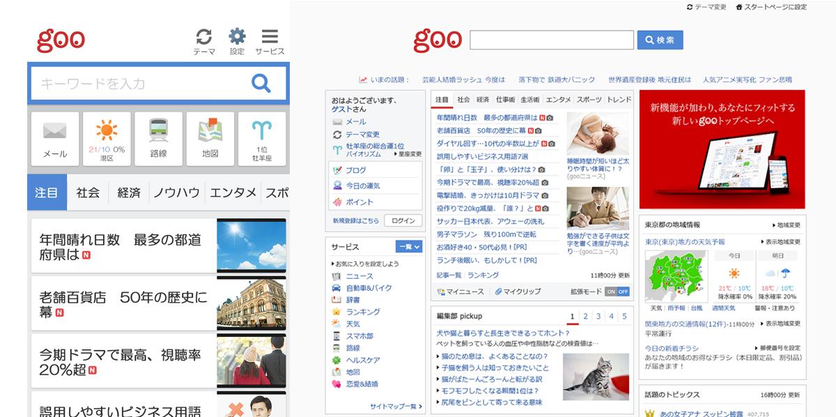 PC版・スマートフォン版「goo」...