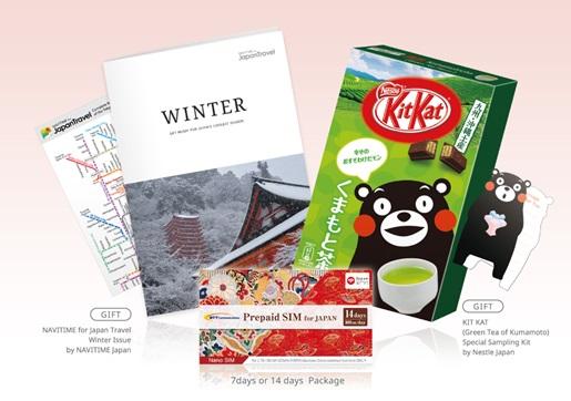 「Welcome to Japan Kit」イメージ画像
