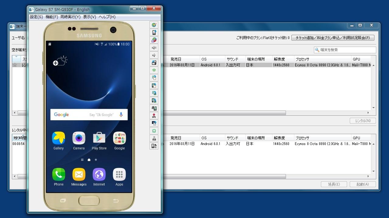Galaxy_S7_JP_Win