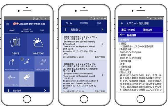 「goo防災アプリ」画面イメージ