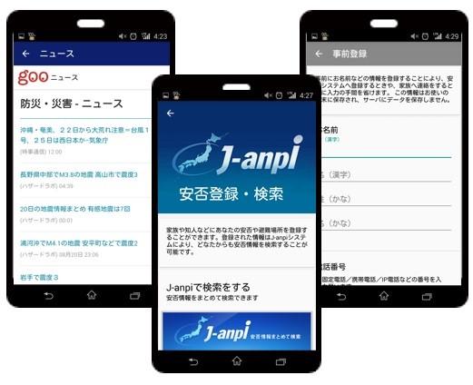 「J-anpi」イメージ図