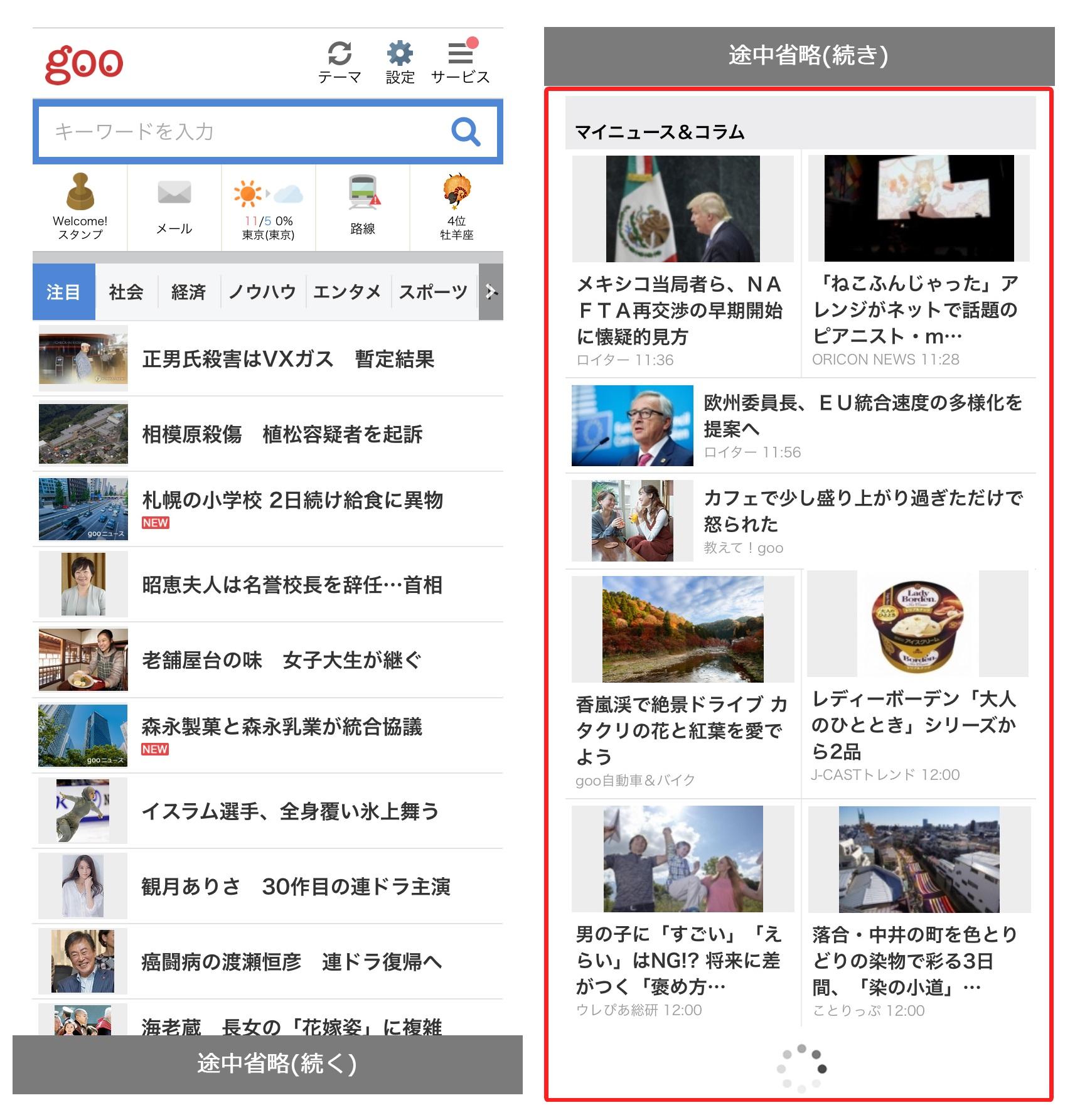 リニューアル後のスマホ版gooトップページ