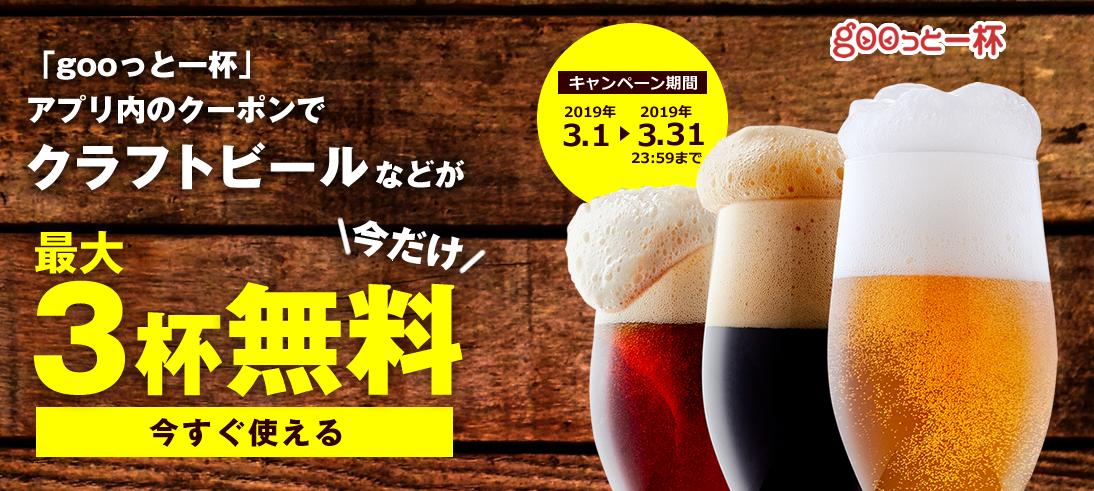 gooっと一杯」、クラフトビール店で3杯無料キャンペーンを開始 | goo ...